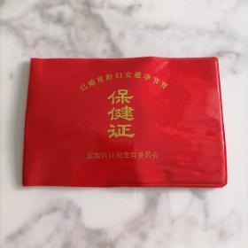 已婚育龄妇女避孕节育保健证  附带老包装康乐牌避孕套一枚
