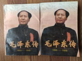 毛泽东传:1893-1949 上下