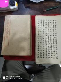 线装书3118                南京大学鼓楼区教授宿舍楼收来的 《全图足本金玉缘》(红楼梦)(石头记)16册,附59张手抄散页,其中有8面抄的是红楼梦内容