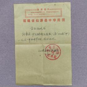 仙游县中学学历证明书
