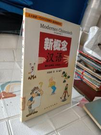 北大版新一代对外汉语教材·基础教程系列:新概念汉语(初级本1)(德文注释本