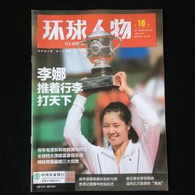 环球人物 2011年第16期
