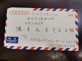 7.25~11早期中国大陆实寄台湾封一个(内无信)