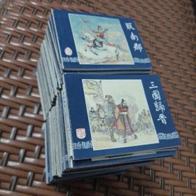 连环画 三国演义 (全60本)缺第1.29.30.31.43.49册  54册合售  上海人民美术出版社