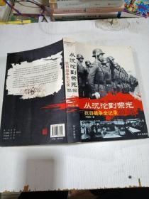 从沉沦到荣光:抗日战争全记录(1931-1945),