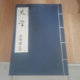 大学(据国图藏宋版原大套色影印)线装 筒子页装 全一册