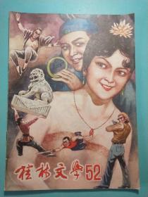 桂林文学(双月刊)总第五十二期