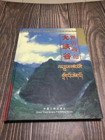 雅鲁藏布大峡谷:世界第一大峡谷:[中英文本]
