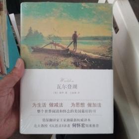 瓦尔登湖【全新未拆封】