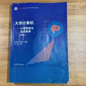 大学计算机--计算思维与信息素养(第3版)