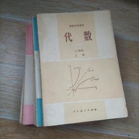 高级中学课本 代数(甲种本)第1-3册+立体几何(甲种本)全一册+微积分初步(甲种本)全一册+平面解析几何(甲种本)全一册+代数(乙种本) 上册  7本合售