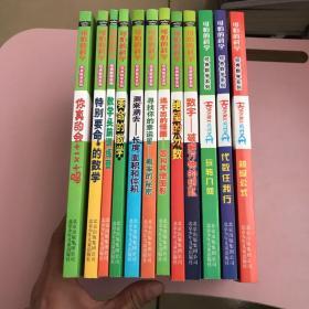 可怕的科学 经典数学系列全套12册--【实物拍照现货正版】