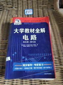 考拉进阶·大学教材全解:电路(邱关源·第5版)(2013版)
