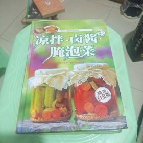 凉拌·卤酱·腌泡菜(超值全彩白金版)