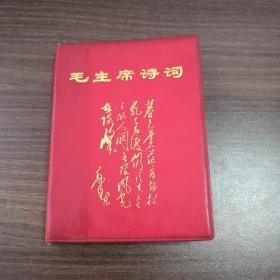 红宝书:毛泽东诗词