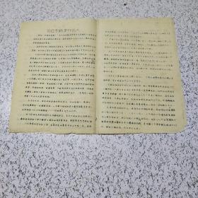 《1966年苏庄到底是什么人》油印资料一套