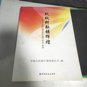 """默默耕耘筑辉煌 : 记中国人民银行调查统计系统"""" 双先""""事迹"""