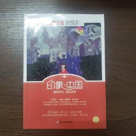 天星教育·微悦读20  印象·中国(疯狂阅读)
