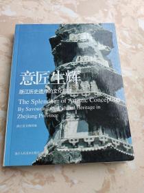 意匠生辉 : 浙江历史的文化品读
