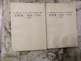 B5—1  中国现代化的区域研究  山东省,1860—1916(原版胶印本)