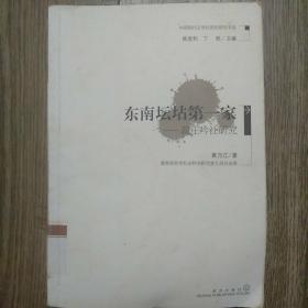 东南坛坫第一家:菽庄吟社研究