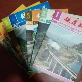 《铁道知识》1985年 全6期  中国铁道学会铁道知识编辑部 稀见刊物 私藏 书品如图