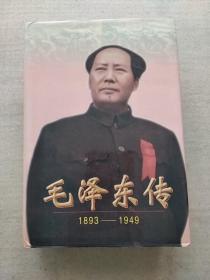 毛泽东传:1893-1949  (硬精装本)