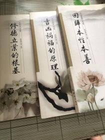 中华经典研习中华文化的三个根本全三册(回归本性本善、吉凶福祸的原理、修徳立业的根基)