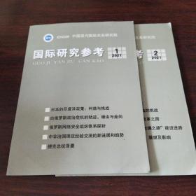 国际研究参考(2021年,第1~2期)