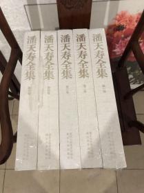 正版潘天寿全集全5册,,