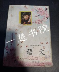 六年制小学课本 语文 第四册(1988年版)