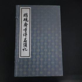 1993年影印《脂砚斋重评石头记》八十回