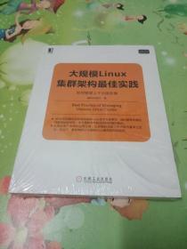 大规模Linux集群架构最佳实践:如何管理上千台服务器