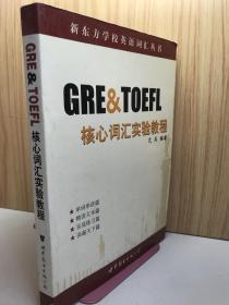 GRE & TOEFL核心词汇实验教程