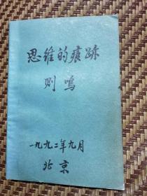 朱则民(原农工部副部长)毛笔签名<思维的痕迹>带毛笔封