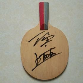 王励勤  签名乒乓球球拍