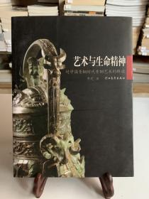 艺术与生命精神:对中国青铜时代青铜艺术的解读(首版一印)