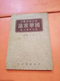 孔网孤本 民国三十七年 国文研究丛刊 国学常识