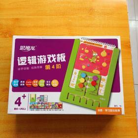 思维龙  逻辑游戏板  第4阶(洪恩·学习型玩教具)【配件齐全  未使用过】