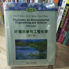 环境科学与工程化学(第5版)(影印版)