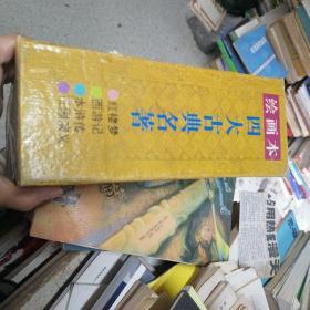 四大古典名著绘画本:红楼梦、西游记、水浒传、三国演义(中外古典名著画库)(带函套)