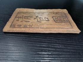 首現版本,民國木刻唱本《湖廣新文清官圖》一冊全。正文共23張46面。