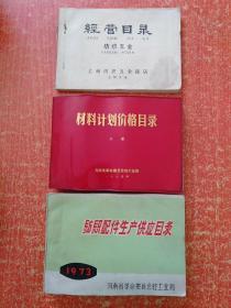 3册合售:纺织配件生产供应目录(1973年 河南省革命委员会轻工业局)、材料计划价格目录(上册)、经营目录·纺织五金(上海纺织五金商店1974)
