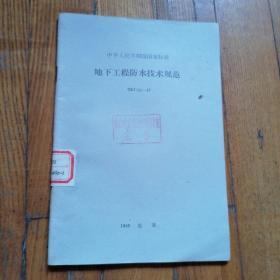 地下工程防水技术规范108-87