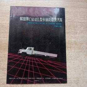 解放牌CA141L型长轴距载货汽车(宣传单)