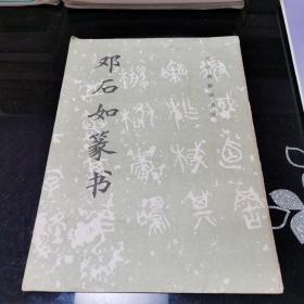 老版 邓石如篆书