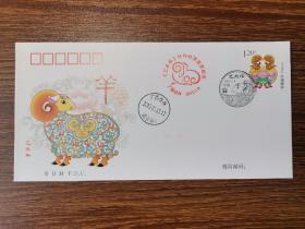 6.16~羊票纪念封一枚
