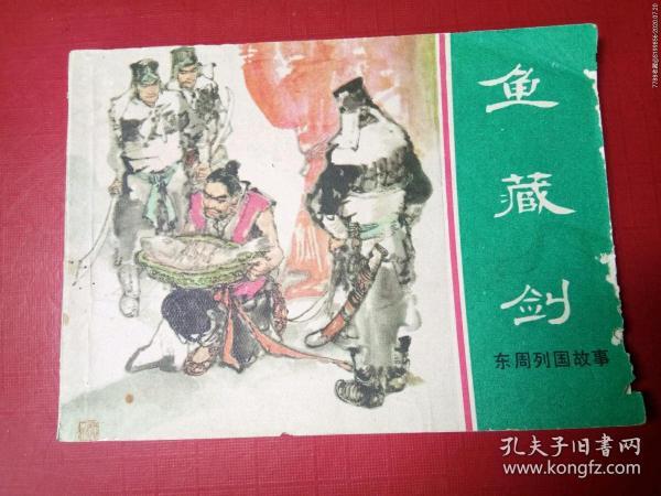 东周列国故事:鱼藏剑