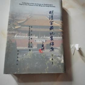 明清宫藏地震档案.下卷