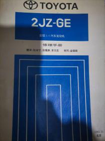 TOYOTA 2JZ-GE皇冠3.0汽车发动机修理手册